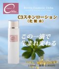 C3スキンローション (化粧水)
