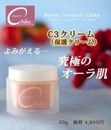 C3クリーム (保護クリーム)